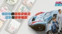 电影全解码系列策划:电影中的汽车文化——汽车与赛车电影