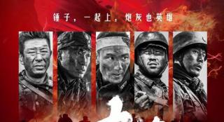 电影新片资讯《九条命》正式上映 铁血川军奋勇抗击日寇