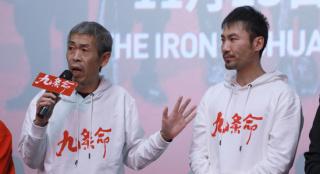 新片资讯《九条命》北京见面会 李幼斌姜超再现川军传奇