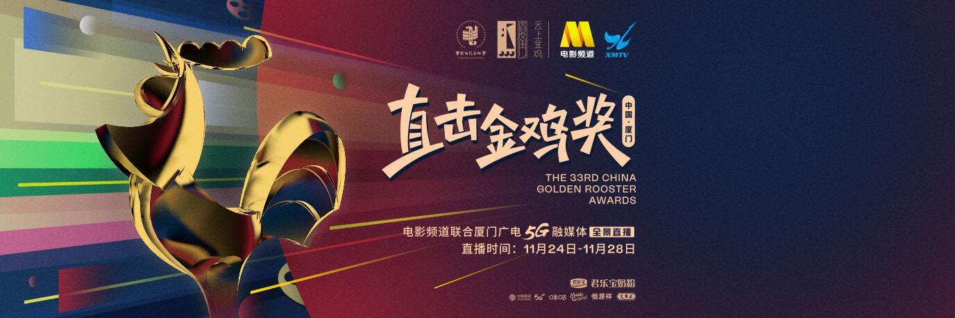 电影频道融媒体中心报道 第33届中国电影金鸡奖