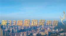 """电影频道融媒体直播""""直击金鸡奖"""" 《外太空的莫扎特》官宣定档"""