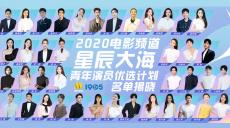 """电影频道""""星辰大海""""青年演员优选计划名单揭晓"""