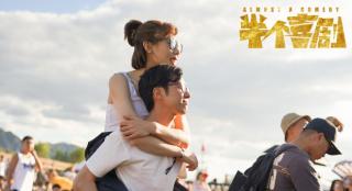 电影《半个喜剧》斩获7项提名 吴昱翰入围金鸡奖