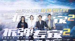 《拆弹专家2》亮相金鸡 刘德华为倪妮舍弃刘青云