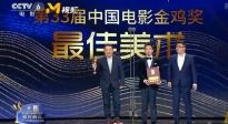 《解放:终局营救》获得金鸡奖最佳美术奖