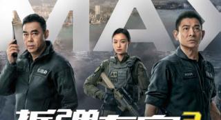 《拆弹专家2》曝IMAX海报 刘德华倪妮整装待发