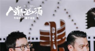 《人潮汹涌》亮相金鸡 刘德华:明年可能是我提名