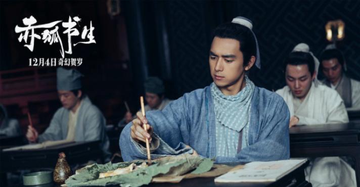 """""""现男友""""2020银幕高产出 新作《赤狐书生》将映"""