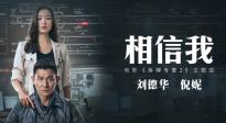 《拆弹专家2》主题曲《相信我》MV