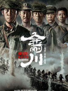 金剛川(chuan)