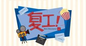 影院复工首日:全国总票房351万,还有11400家影院尚未开门
