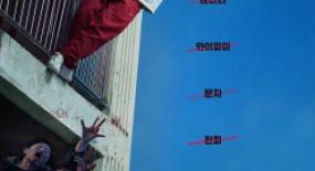 年度期待韓國喪尸片,跟《釜山行2》一起啞火