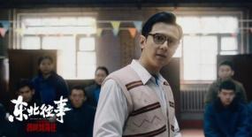 孔二狗《东北往事:我叫刘海柱》是部狠人前传
