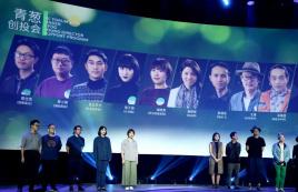 第五届青葱计划2020创投会:无惧艰难险阻,为电影梦想而生