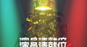 国内综艺快报:《这!就是街舞3》总决赛直播,《演员请就位2》定档