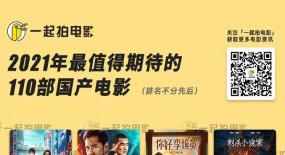 2021最值得期待的110部国产电影 | 年度策划