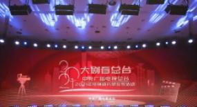 中央廣播電視總臺發布2021年電視劇片單
