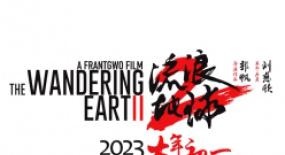 """2019-2020-2023《流浪地球》的""""三级跳"""""""