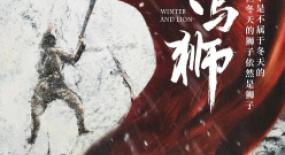 《士兵突擊》原班底再合作《冬與獅》|11月電視劇立項表分析