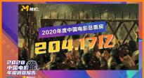 2020中國電影總票房204.17億!票房前10均為國產片