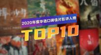 2020華語口碑佳片出爐!你最喜愛的影片上榜了嗎?