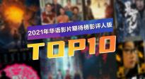 2021華語電影期待榜出爐!快把這份片單收藏起來!