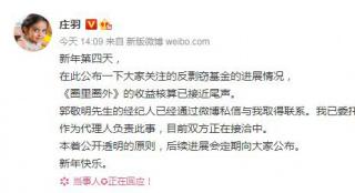 庄羽公布反剽竊基金項目新進展 郭敬明履行承諾