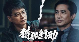 梁朝伟段奕宏新片新片资讯《猎狐行动》撤档 原定1.8上映