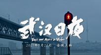 《武漢日夜》首曝預告片