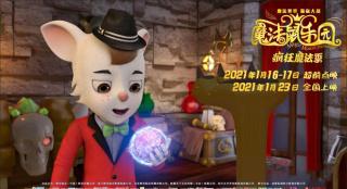 動畫電影《魔法鼠樂園》將點映 發新劇照預熱