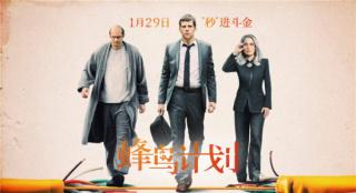 杰西·艾森伯格《蜂鸟计划》曝预告 1月29日上映