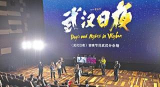 《武汉日夜》在汉点映 英雄城市战疫故事震撼观众