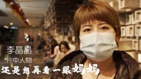 首部战疫纪录电影《武汉日夜》:不哭的武汉人