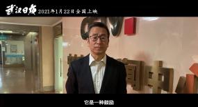 电影《武汉日夜》白岩松推荐特辑