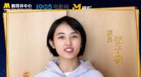张子枫推荐纪录电影《武汉日夜》:2020年我们一起走过,有你真好
