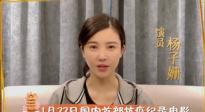 杨子姗推荐纪录电影《武汉日夜》:重温武汉的勇敢与坚强