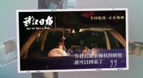 《武漢日夜》發布金句版海報 春節檔新片開啟預售