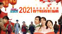 题材多样众星云集 异彩纷呈惊喜不断 2021春节档观影指南