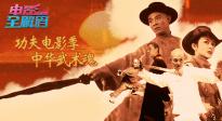 电影全解码系列策划:功夫电影季之中华武术魂