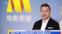 上海电影集团董事长王健儿:郭帆对《黑猫警长》IP特感兴趣