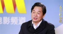葛学斌:浙江将推出《红船》《信仰的味道》等影片献礼建党百年