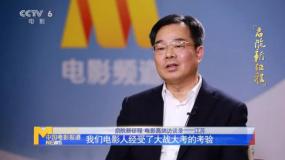 江苏省委宣传部焦建俊:江苏春节档票房全国第一