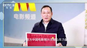 山东电影局局长程守田:打造1+N影视产业基地布局