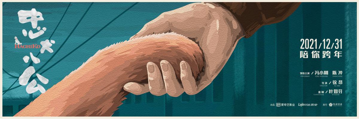 中国版《忠犬八公》开机 定档12月31日陪你跨年