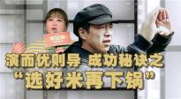 """徐峥贾玲转型当导演的成功秘诀 《中国医生》曝""""医疗级片场"""""""