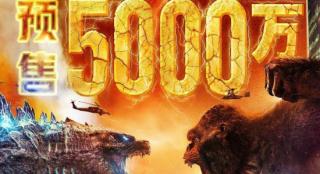 新紀錄!《哥斯拉大戰金剛》預售票房破5000萬