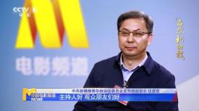 新疆维吾尔自治区宣传部副部长任彦宾:诚邀剧组