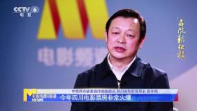 四川省电影局局长高中伟:跻身全国第四大票仓