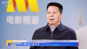 甘肃省电影局局长高志凌:小故事大情怀造精品