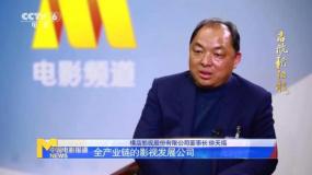 横店影视董事长徐天福:打造全球最强影视基地